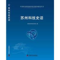 【二手书8成新】中国科协科技思想库建设丛书--苏州科技史话 苏州市科学技术史学会 中国科学技术出版社