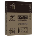 暗逻辑(张鸣教授2017年重磅新作,独家限量签名本先到先得!)