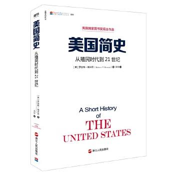 美国简史(新版) 美国国家图书奖得主作品,广受认可的经典美国史。中国大陆初次引进版权。