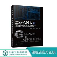 工业机器人及零部件结构设计 机械自动化专业参考书 数控机床机器人构造与原理机器人设计制作应用教材工业机器人技术基础专业书