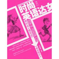 【正版二手书9成新左右】时尚英语达人系列:时尚英语达女 邓颖辉 外语教学与研究出版社