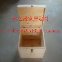 定做实木箱子储物箱收纳箱换季整理箱储物椅工具箱酒箱等实木箱