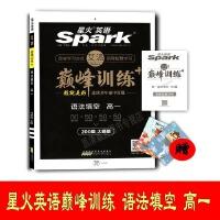 2020版 星火英语Spark �p峰训练 高一 语法填空 200篇大题量