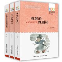 [年后发货]全3册孙悟空在我们村里妹妹的红雨鞋小小孩的春天百年百部中国儿童文学经典书系6-12岁老师推荐三四五六年级中