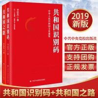 共和国识别码+共和国之路 两本套 中共中央党校出版社