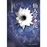 仙人掌之花 [日]山本禾太郎,张小芬 吉林出版集团有限责任公司 9787546340128