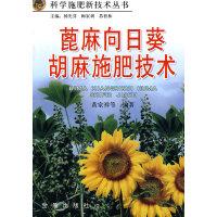 蓖麻向日葵胡麻施肥技术―科学施肥新技术丛书