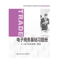 电子商务基础习题册