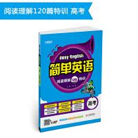 简单英语 阅读理解120篇特训(高考) (2019版)