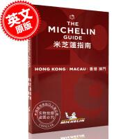 现货 米其林指南 香港&澳门 2019年版 Hong-Kong & Macau 2019 米其林红色餐厅酒店指南