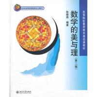 数学的美与理(第二版) 张顺燕著 北京大学出版社