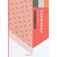 网络视频监控技术,杨磊 等 编著,中国传媒大学出版社,9787565718748