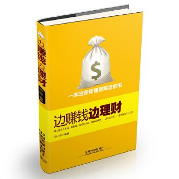 边赚钱边理财 郑一群著 中国铁道出版社 9787113189839