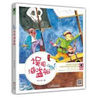 误闯海盗船 奇趣馆儿童文学书系