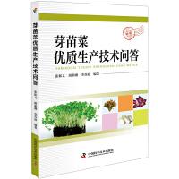 芽苗菜优质生产技术问答