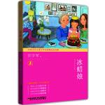 中国当代儿童文学名家精品自选集 冰蜡烛