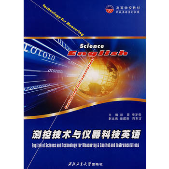 【二手书8成新】测控技术与仪器科技英语 彭蓉,李岁劳 西北工业大学出版社