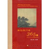 【正版二手书9成新左右】星云大师献给旅行者365日 星云大师 人民出版社