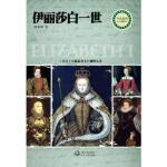【封面有磨痕-B】-伊丽莎白一世 9787535460394 长江文艺出版社 知礼图书专营店