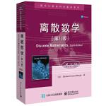 离散数学(第八版)(英文版) (美)Richard Johnsonbaugh(理查德 约翰逊鲍夫) 电子工业出版社【新