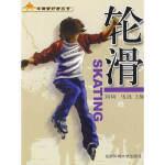 轮滑――体育爱好者丛书,刘琦,北京体育大学出版社,9787564402365【正版书 放心购】