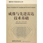 成像与先进雷达技术基础 (美)沙利文(Sullivan,R.J.),微波成像技术国家重点实验 电子工业出版社 9787