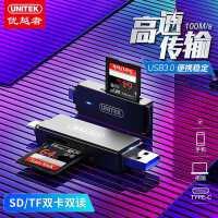 优越者usb3.0高速读卡器多合一*sd大内存卡转换器tf安卓typec多功能电脑两用otg车载通用适用相机华为手机