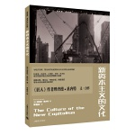 新资本主义的文化(理查德・桑内特作品集)