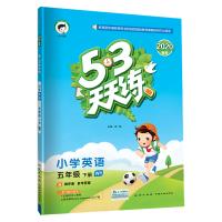 53天天练 小学英语 五年级下册 WY(外研版)2020年春(含测评卷及答案册)