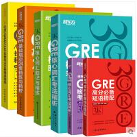 正版 GRE核心词汇考法精析.助记与精练.长难句300例.基础填空24套.高分必备短语搭配.便携版 再要你命3000/