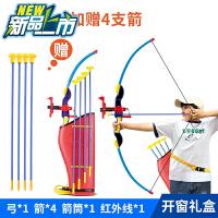 弓箭玩具 儿童套装男孩户外运动健身器材亲子射箭射击 吸盘弓箭c