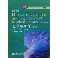 【正版二手书9成新左右】理科类:大学物理学(第3版改编版 滕小瑛,詹科利(Giancoli.D.C.) 高等教育出版社