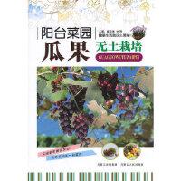 阳台菜园--瓜果无土栽培,崔世茂, 宋阳,内蒙古人民出版社,9787204124756