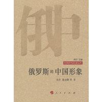 俄罗斯的中国形象―世界的中国形象丛书