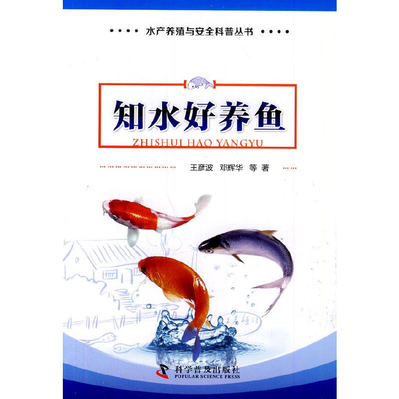 水产养殖与安全科普丛书——知水好养鱼