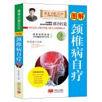 图解颈椎病自疗―健康中国2030家庭养生保健丛书