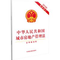 中华人民共和国城市房地产管理法(2019年最新修订)(含草案说明)