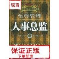 【旧书二手书9成新】人事总监――公司高管实战操典 程爱学 北京大学出版社9787301088067