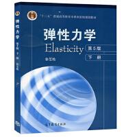 弹性力学 下册 徐芝纶 第5版第五版 高等教育出版社