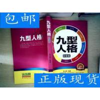 [二手旧书9成新]九型人格(白金版) /张玉辉 著 新世界出版社