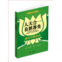 正版包票 人天合一  自然养生:潘肖珏微表达 潘肖珏 复旦大学出版社 9787309090888文轩图书