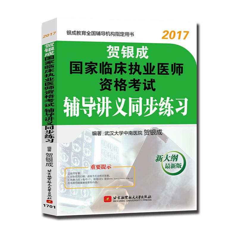贺银成2017国家临床执业医师资格考试辅导讲义同步练习