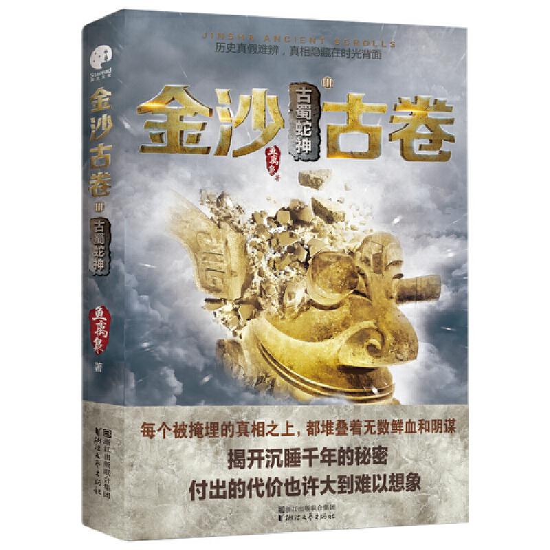 金沙古卷3·古蜀蛇神 (比《黄金瞳》更加刺激的开挂人生,《盗墓笔记》后,又一世所罕见的远古文明神秘开启。遗落千年的金沙遗址,跨越重重)