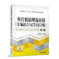 单片机原理及应用(汇编语言与C51语言版)第3版