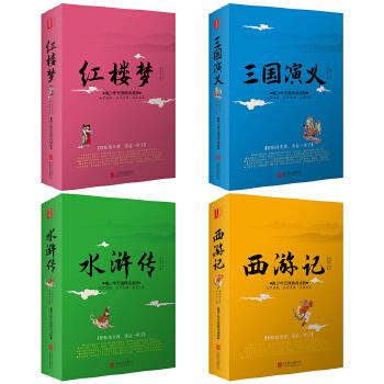 中国四大名著:三国演义+水浒传+西游记+红楼梦(套装全4册 白话版青少年无障碍阅读 新课标必读 )