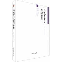 马克思主义哲学教程/普通高等教育十五规划教材