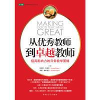 【正版二手书9成新左右】从教师到教师 (美)布鲁肖,(美)威特克尔 中国青年出版社