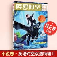 天星教育疯狂阅读英语时空双语特辑 小说卷 英语广场美文 英语阅读课外读物杂志高一高二高三中学英语课文
