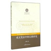 【R4】成文宪法中的宗教研究 王秀哲 中国民主法制出版社 9787516204696