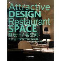 魅设计/餐空间―大木设计餐厅空间作品集 大木设计中国 中国林业出版社 9787503862991